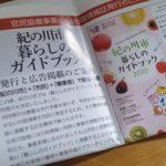 今日は、和歌山県橋本市高野口町へ車庫証明に行ってきました。