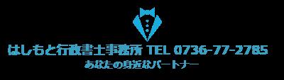 クイック車庫証明代行和歌山¥5000~橋本行政書士事務所