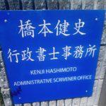 和歌山東警察署と軽自動車検査協会へ行きます