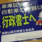 明日は和歌山市内からスタートし、申請回収と回ります。 クイック車庫証明代行和歌山¥5000