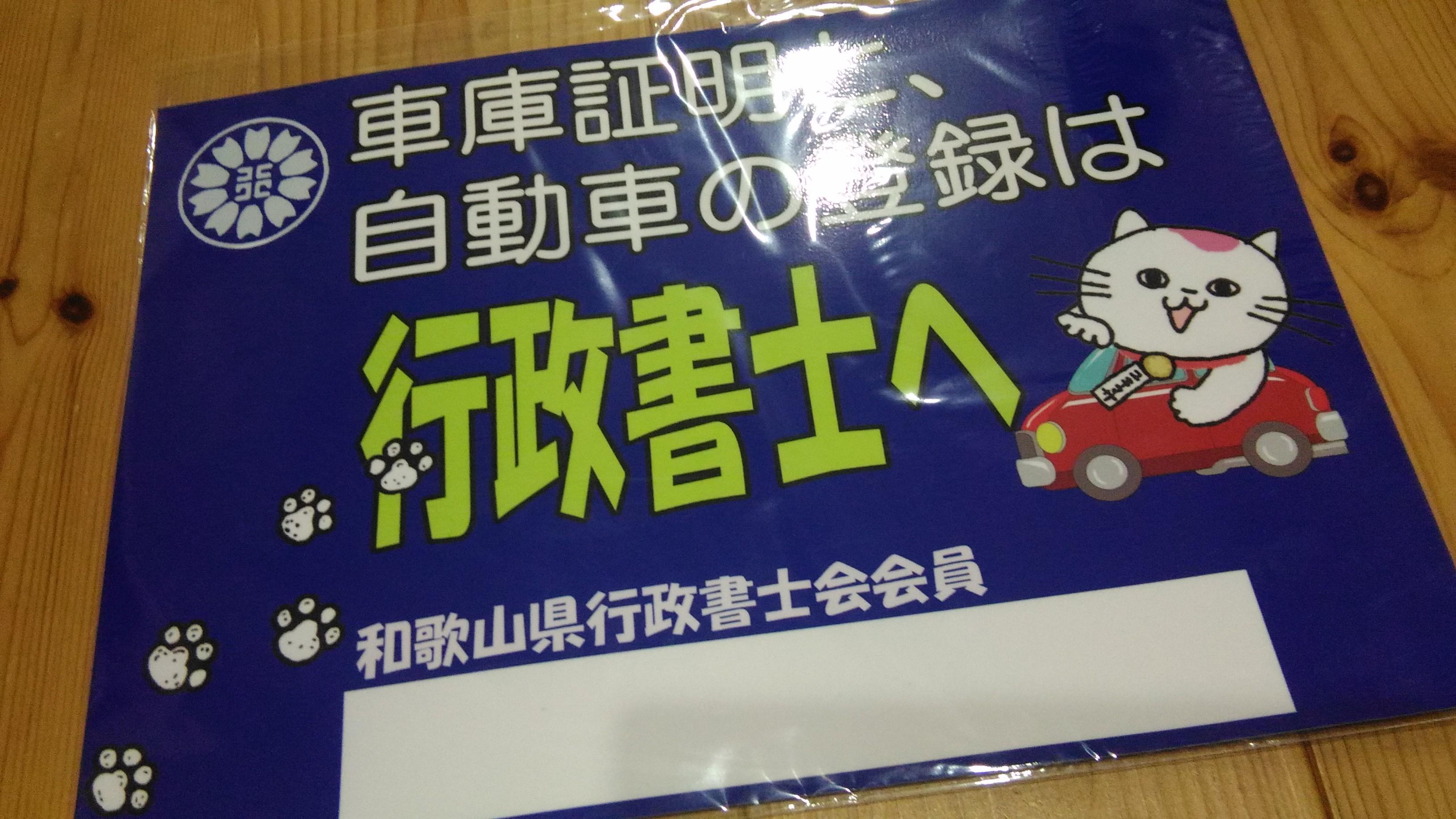 車庫証明を和歌山県で代行しています。