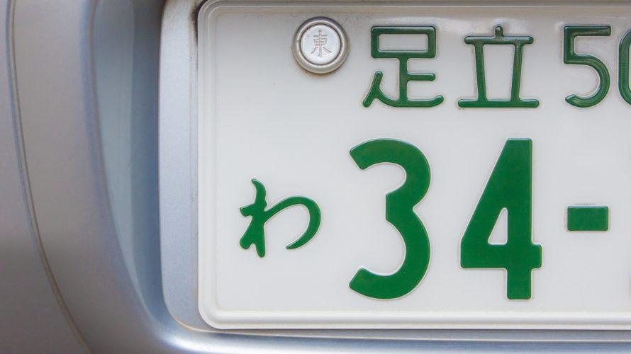 和歌山県へのお車のお引越し手続代行サービスしております。