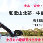 和歌山県の自動車手続きなど代行している橋本健史行政書士事務所です。