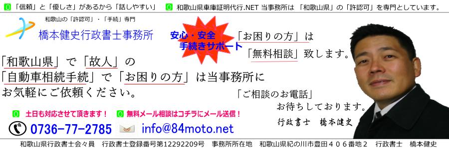 kuruma-souzoku